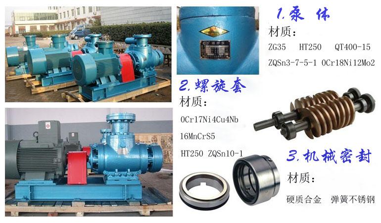 远东货油泵主要配件