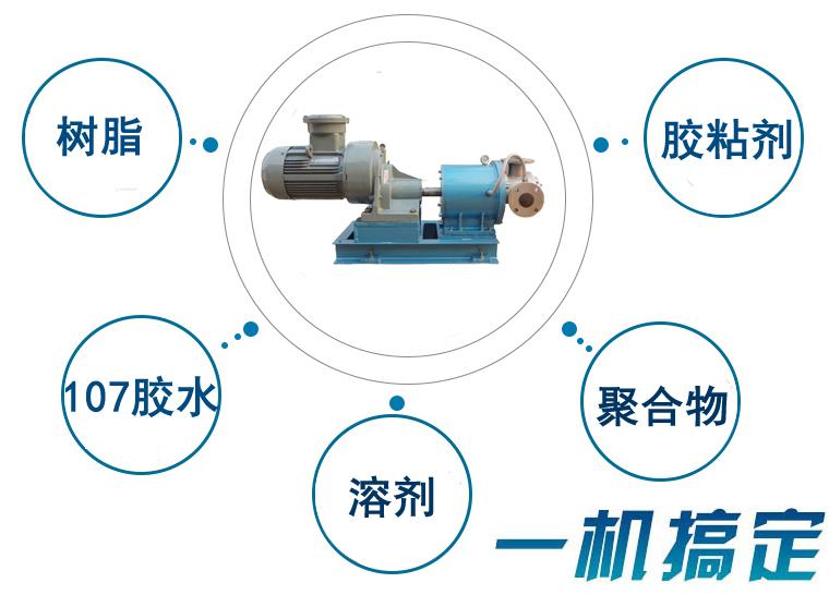 環氧樹脂卸車泵