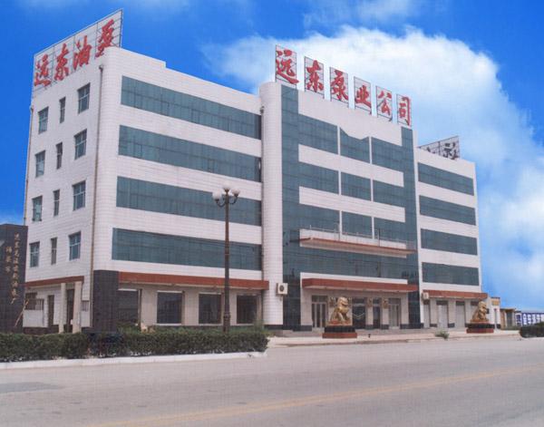 远东公司办公楼外景