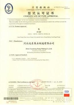 远东-ccs证书