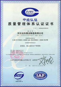 远东-IS09001-2000认证