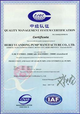 远东-IS09001-2000认证(英文)