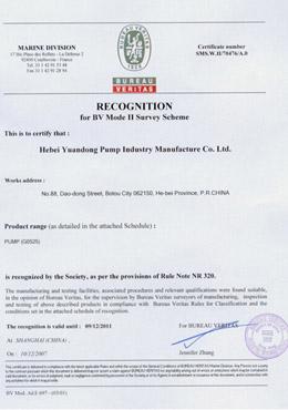 远东-法国BV认证