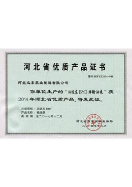 远东-河北省优质产品证书