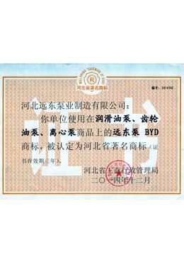 远东-河北省著名商标