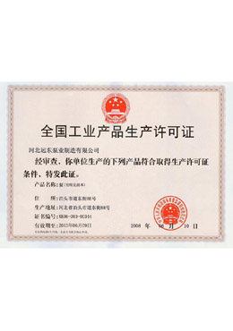 远东-生产许可证