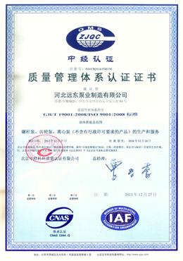 远东-质量管理体系IS09001-2008
