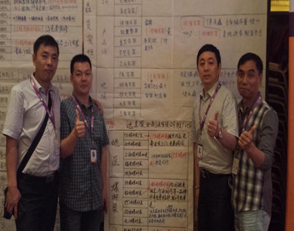 远东员工网络营销培训