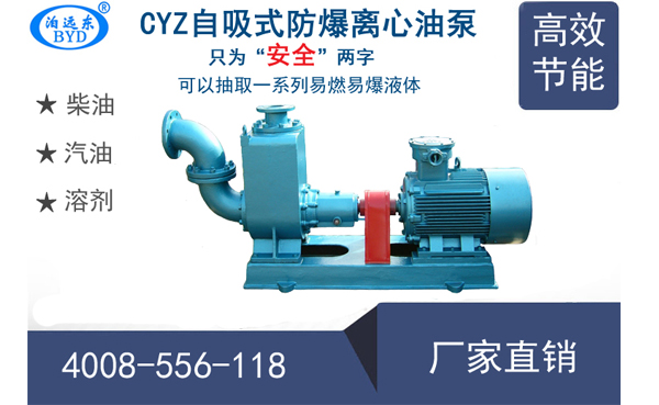 防爆溶胶输送泵CYZ自吸式离心油泵型号参数表