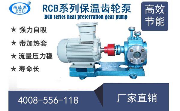 泊头远东RCB保温齿轮泵型号及参数表
