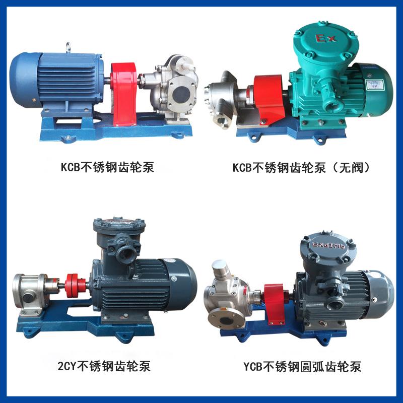 远东不锈钢齿轮泵可以输送汽油,甲苯吗价格多少