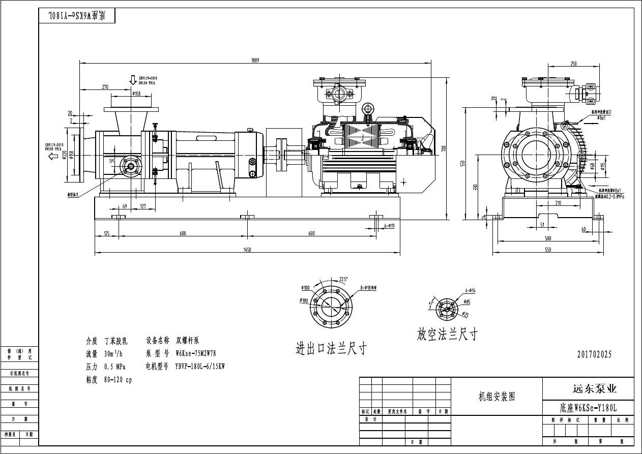 丁苯胶乳输送泵W6Kse-75M2W78双螺杆泵