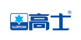 远东合作客户-高士实业