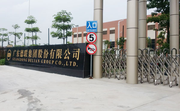 广东德联集团新厂汽车高级润滑油生产线均选用远东YCB圆弧齿轮泵