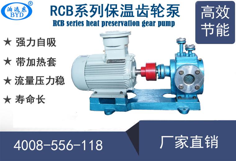 保温沥青泵厂家?远东泵业RCB保温沥青泵值得信赖