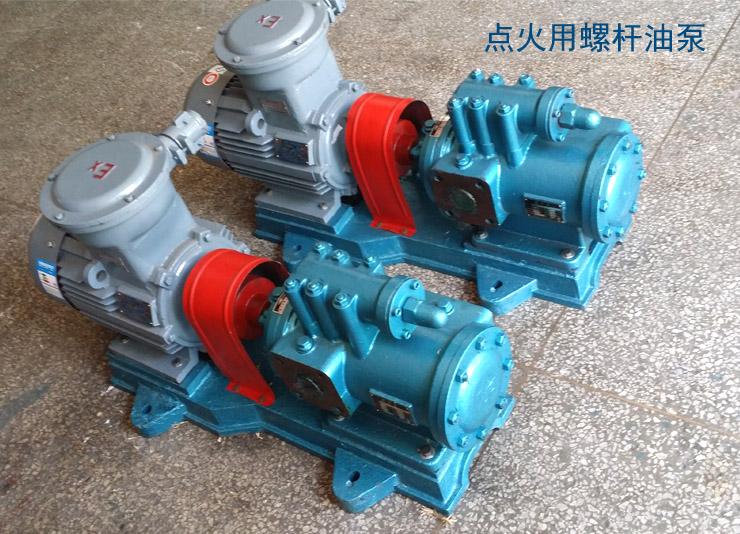 点火用螺杆油泵选择的流量压力的设计直接影响使用效果