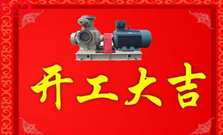 广州远东泵业2018年开工大吉,为用户开始服务