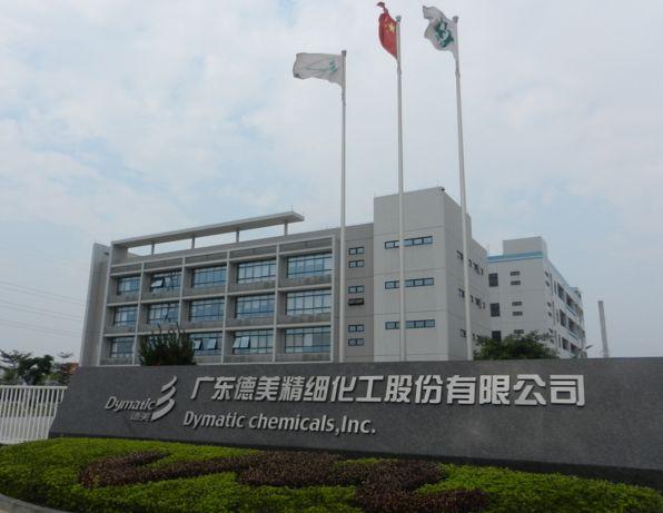 祝贺远东泵业WKse-78M1W75双螺杆泵再次牵手德美精细化工集团