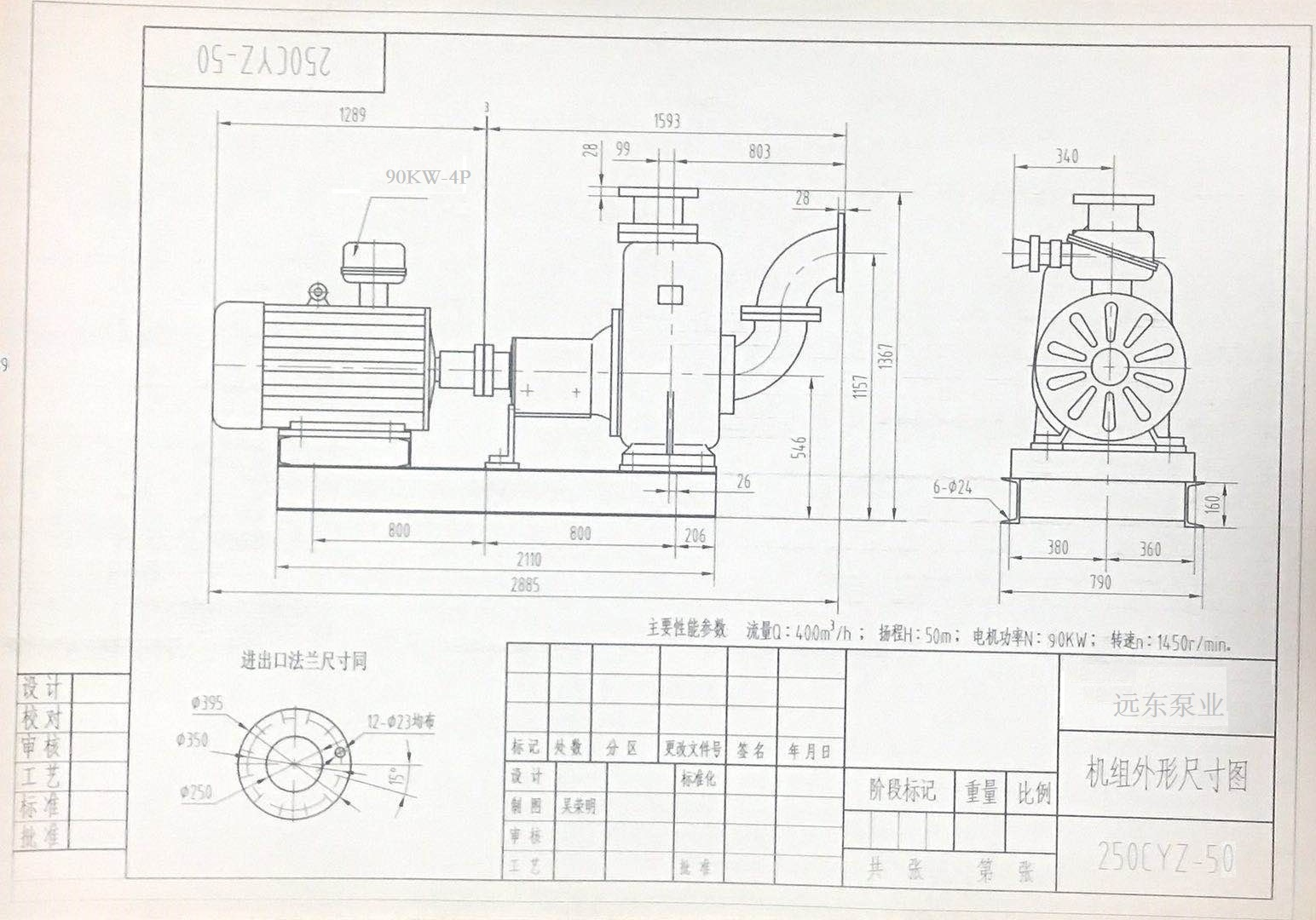 远东大流量250CYZ-50自吸油泵调试成功
