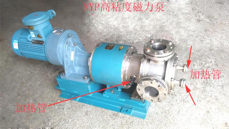 NYP50CL无泄漏高粘度磁力泵在建滔化工树脂车间运行全部成功
