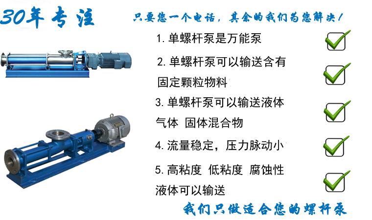 濮阳市天隆实业污泥泵采用远东G105-1P-W102螺杆泵