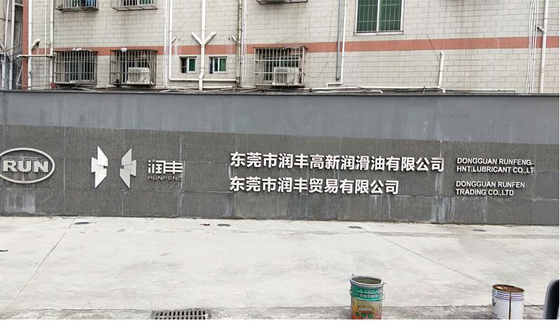 东莞润丰高级润滑油润滑油装车泵/卸车泵/输送泵全部采用远东KCB齿轮油泵