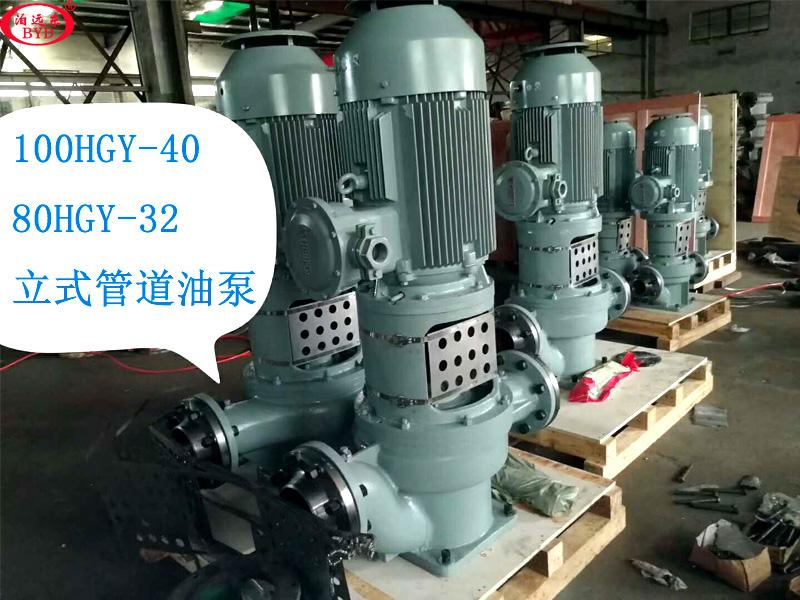 汽油柴油卸车泵100HGY40立式管道式油泵10台全部发货