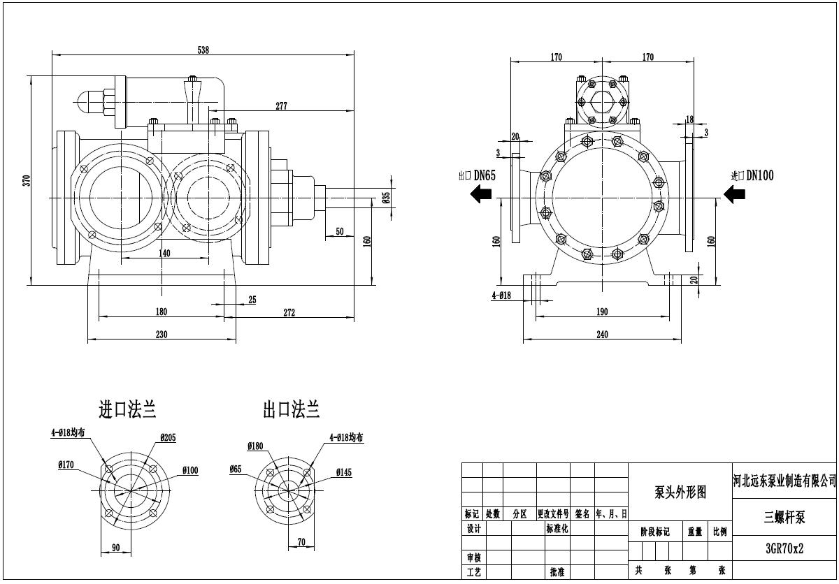 润滑油油站3GR70X2W2螺杆泵流量:24m3/h 压力1.0MPa