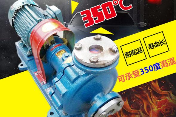 高温热媒循环泵